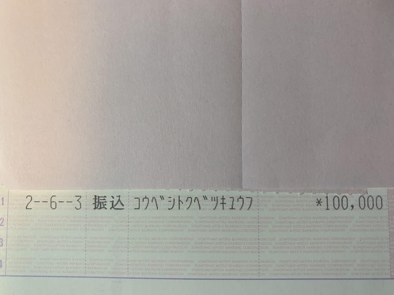 名古屋市 給付金 振り込まれた