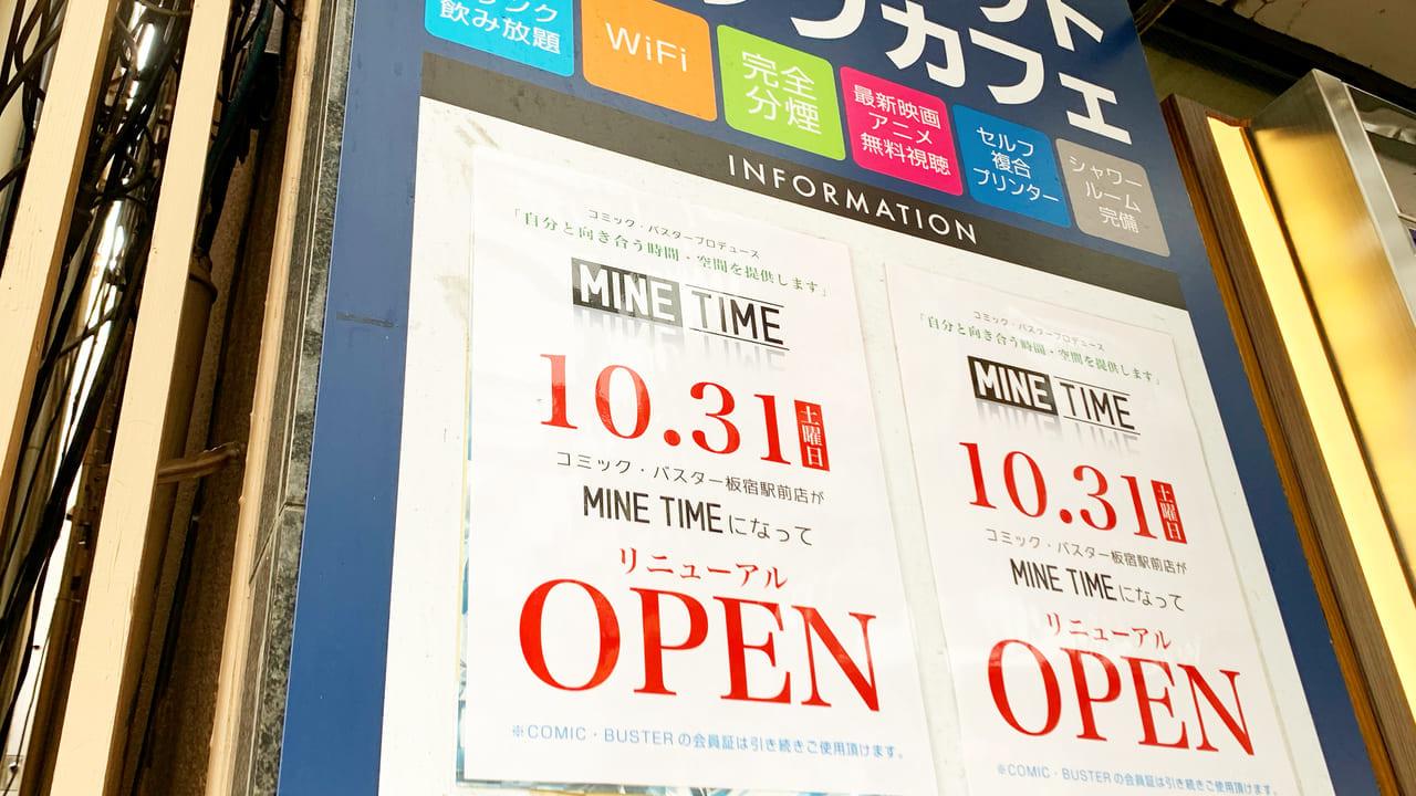 MINE TIME